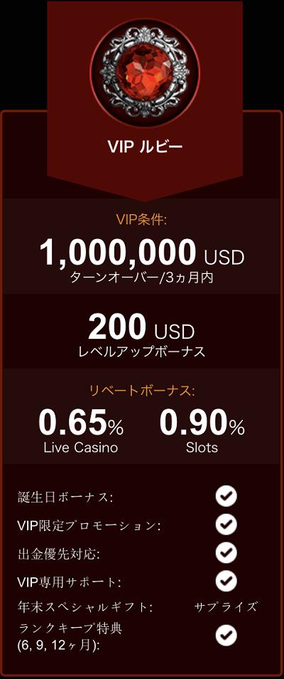 ライブカジノハウスのVIP ルビーのVIP会員昇格条件と特典は?