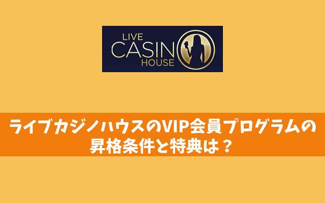 ライブカジノハウスのVIP会員プログラムの昇格条件と特典は?
