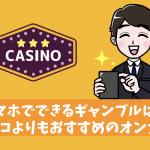 スマホでできるギャンブルは?パチンコよりもおすすめのオンカジ!