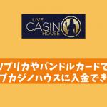 Vプリカやバンドルカードでライブカジノハウスに入金できる?