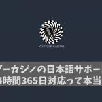 ワンダーカジノの日本語サポートスタッフは24時間365日対応?