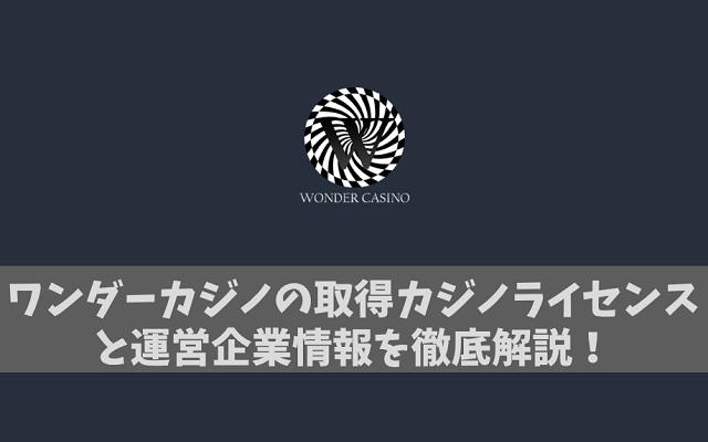 ワンダーカジノの取得カジノライセンスと運営企業情報を徹底解説!