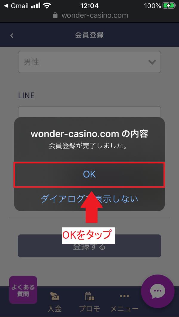 スマホやタブレット端末でワンダーカジノに新規会員登録方法 その3
