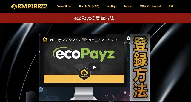 エンパイアカジノの公式サイトに入金方法の紹介動画がある