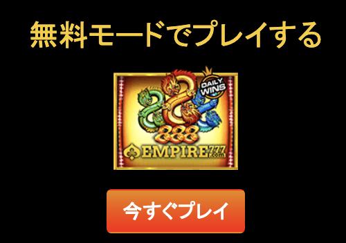 エンパイアカジノは無料モードで実際のゲームをお試しプレイできる