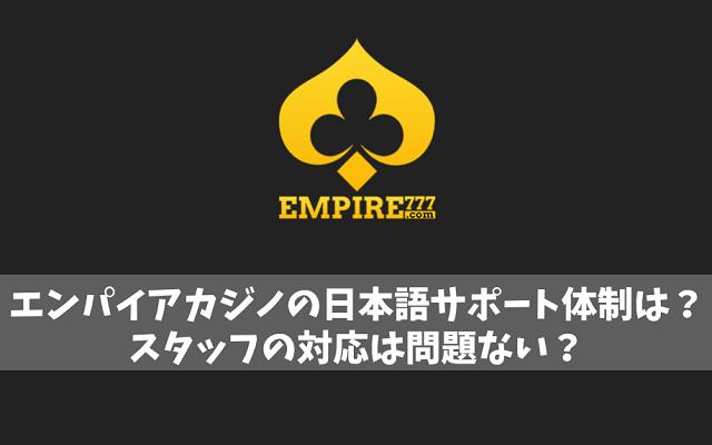 エンパイアカジノの日本語サポート体制は?スタッフの対応は問題ない?