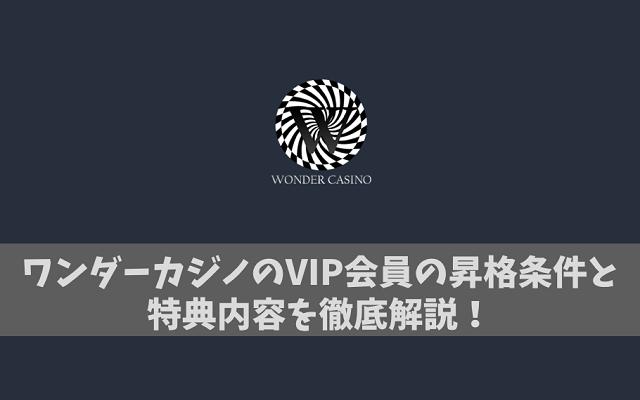 ワンダーカジノのVIP会員の昇格条件と特典内容を徹底解説!