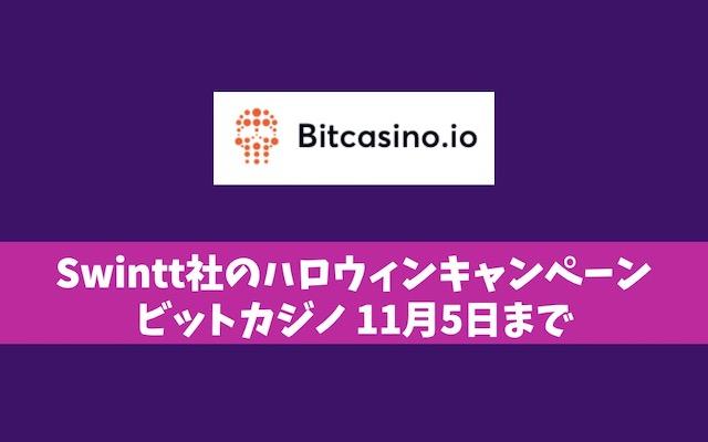 【11月5日まで】Swintt社のスロットでハロウィンキャンペーン│ビットカジノ