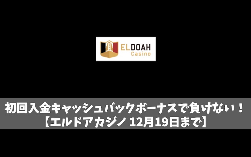 【11月21日まで】エルドアカジノの初回入金キャッシュバックボーナスで負けない!
