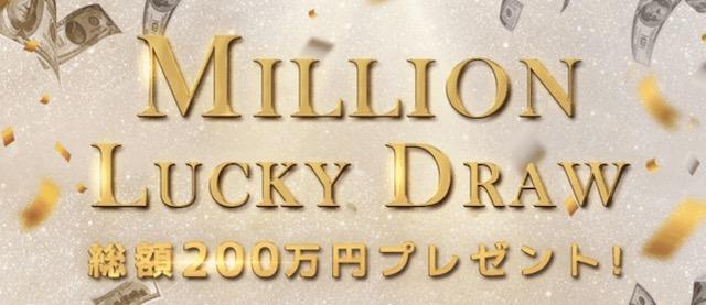 エルドアカジノのMILLION LUCKY DRAWキャンペーンとは?