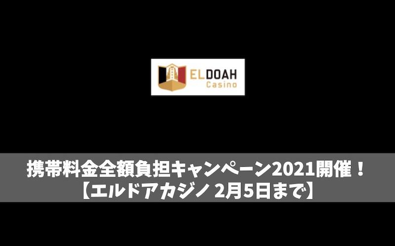 【2月5日まで】エルドアカジノで携帯料金全額負担キャンペーン2021開催!
