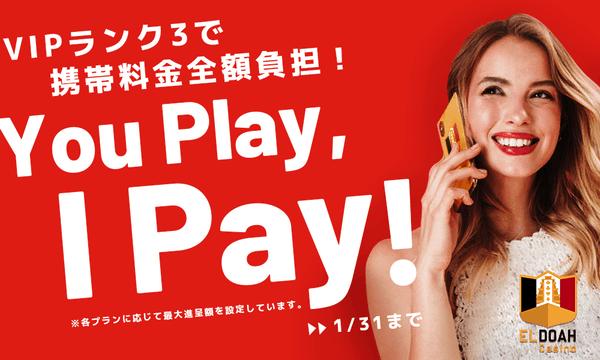 エルドアカジノの携帯料金全額負担キャンペーン2021とは?