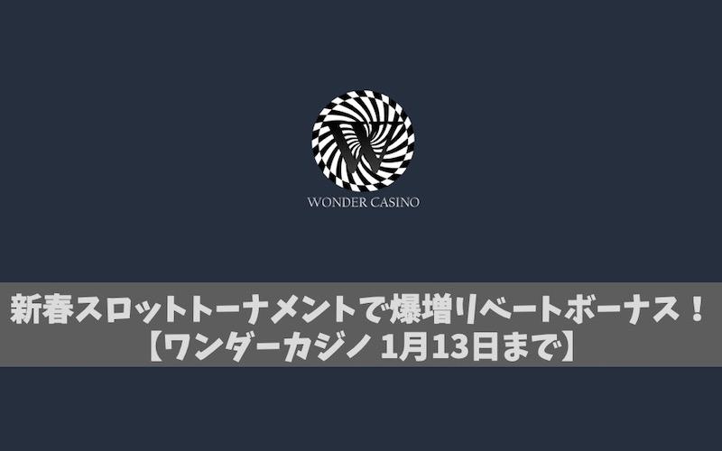 【1月13日まで】ワンダーカジノの新春スロットトーナメントで爆増リベートボーナス!