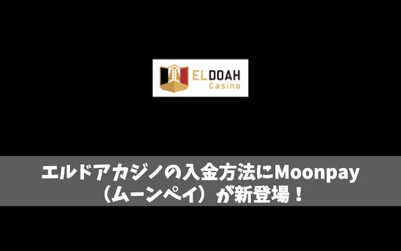 エルドアカジノの入金方法にMoonpay(ムーンペイ)登場!