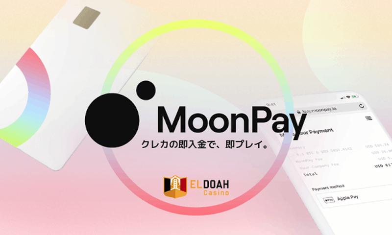 エルドアカジノの入金方法に追加されたMoonpay(ムーンペイ)とは?