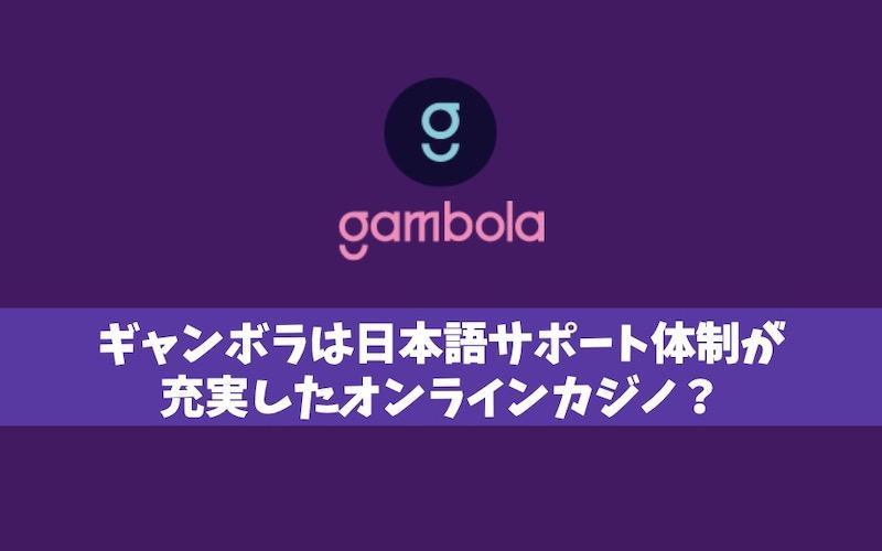 ギャンボラは日本語サポート体制が充実したオンラインカジノ?