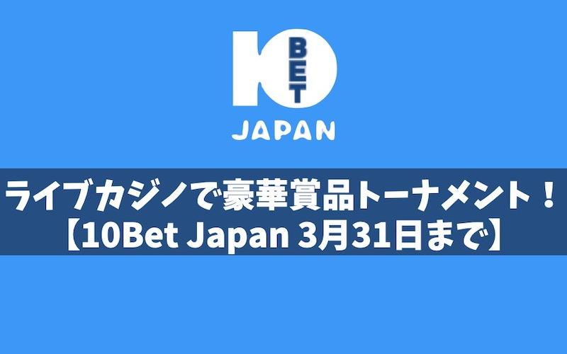 【3月31日まで】10Bet Japanのライブカジノでリーダーボードトーナメント!