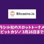 【3月26日まで】ビットカジノでユグドラシル社のスロットトーナメント!