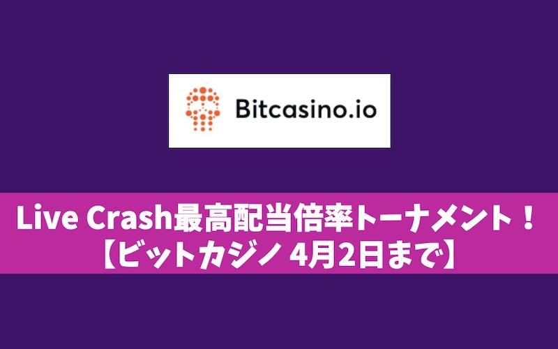 【4月2日まで】ビットカジノでLive Crash最高配当倍率トーナメント!