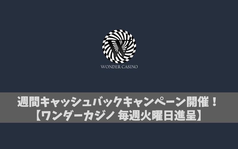 ワンダーカジノで週間キャッシュバックキャンペーン開催!