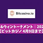 【4月9日まで】ビットカジノのクリック&ウィントーナメントで賞金50mBTC!
