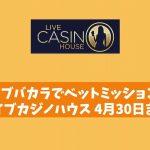 【4月30日まで】ライブカジノハウスのライブバカラでベットミッションキャンペーン!